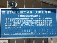 20110827 橋杭岩のいわれ