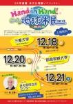 201312kokusai_chirashi 表のみ