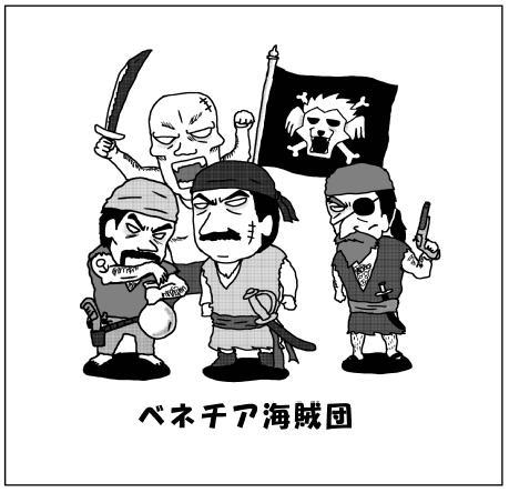ベネチア海賊団