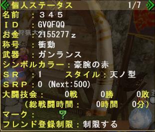 new_mhf_20120114_222223_503.jpg