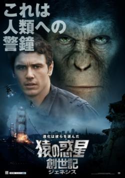 猿の惑星創世記