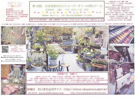 okayama tiimati_R