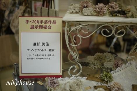 takasimaya215-8.jpg