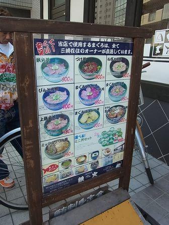 鉄火 (5)