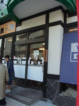 鉄火 (4)