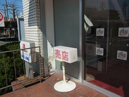 森永 鶴見工場 (3)