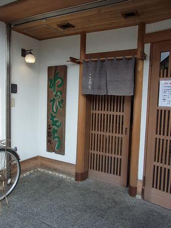 鎌倉・湘南 (17)