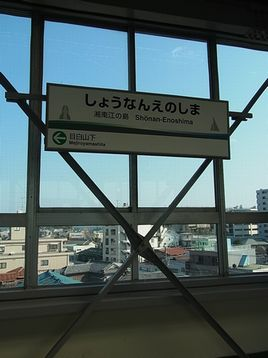 鎌倉・湘南 (12)