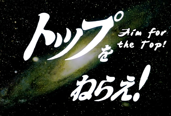 Aim_For_The_Top!_Gunbuster-ep1.DVD(H264.AAC)[KAA][34C2DCA4].mkv_000100308