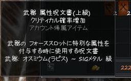 武器呪文書2