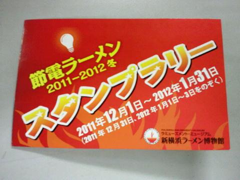 2011120917500000.jpg