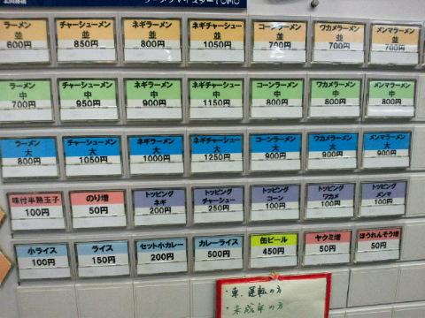 NEC_0525_20120109001405.jpg
