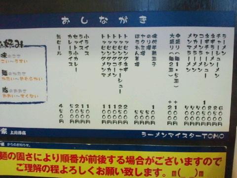 NEC_0527_20120109001405.jpg