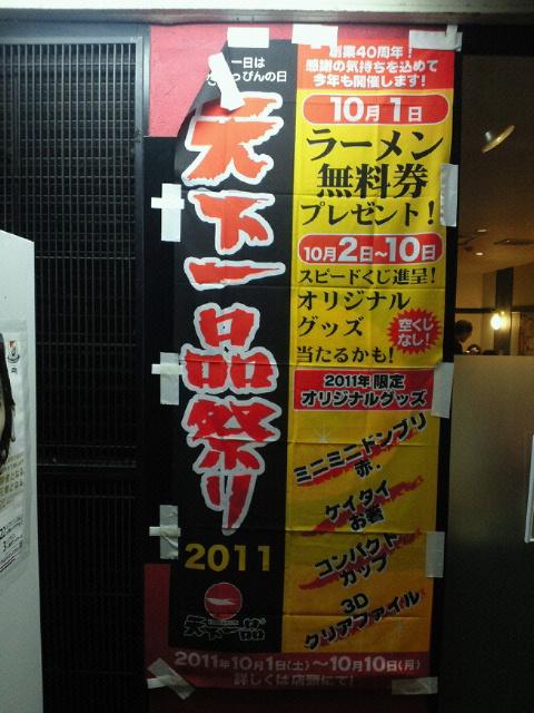 NEC_0541_20111008232327.jpg