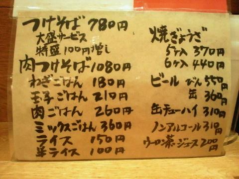 NEC_0544_20120110193417.jpg