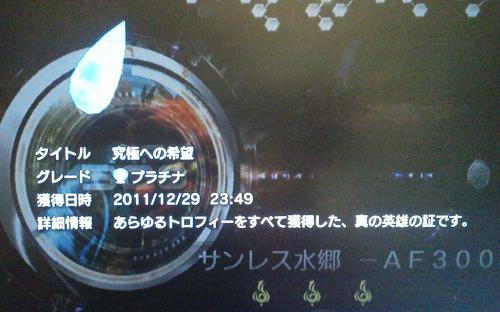 ff_pt_convert_20111231141452.jpg