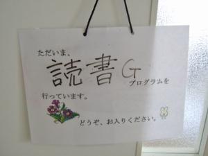 読書① (300x225)