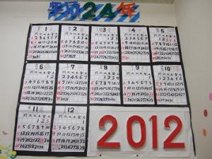 カレンダー (300x225)