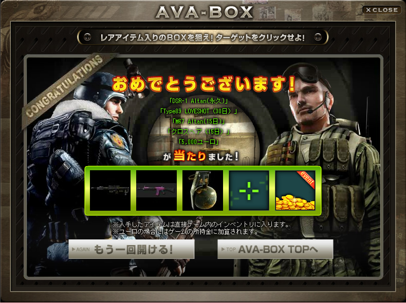 3周年AVABOX SR-BOX