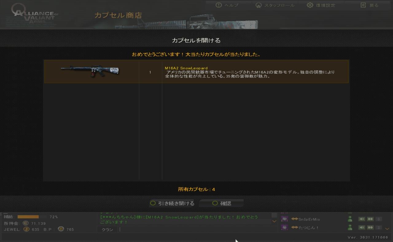 M16A1 SnowLeopard