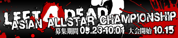 Left4Dead2 Asian allstar Championship