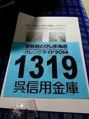 s-20141116_060711.jpg