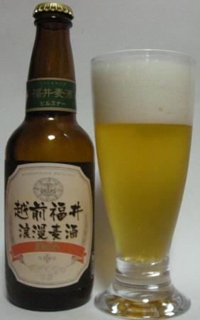 越前福井浪漫麦酒DIOSピルス