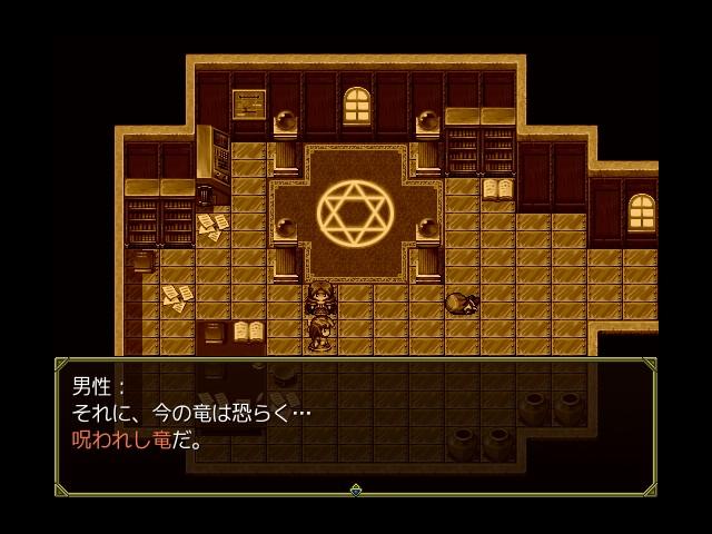 呪竜のスクショ1