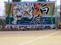 2012.9.12 新居浜東高白虎
