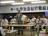 2012.10.4 今治造船労組大会3ブログ用