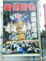2012.10.14 御花無御礼の懸垂幕