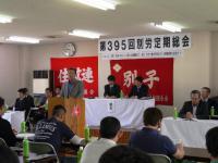 2012.10.11 別労大会