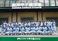 2012.11.10 記念撮影ブログ用