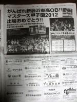 2011.11.10 愛媛新聞 12面の全面広告