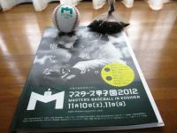 甲子園の土と記念ボール