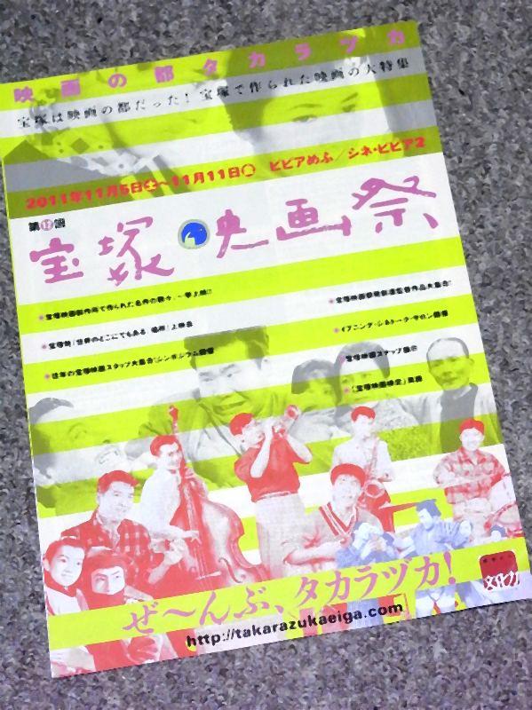 宝塚映画祭