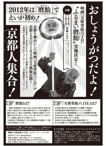 furumaro_kyoto-741x1024_20120101235152.jpg