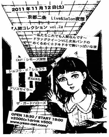 人間コレクション vol.2