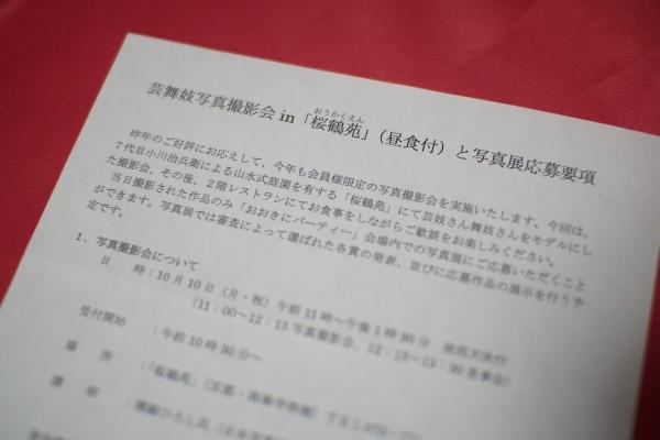 20111010_01_satsuei.jpg