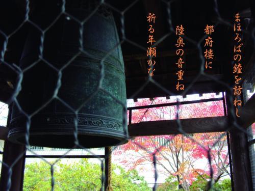 観世音寺の鐘