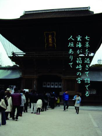 箱崎宮・_convert_20120123010738