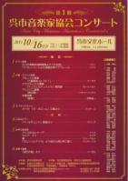 呉市音楽家協会チラシ_convert_20111014170753