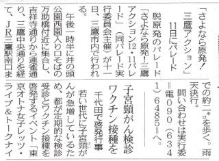 東京新聞12_!