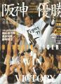 週間ベースボール2003年阪神優勝記念号表紙
