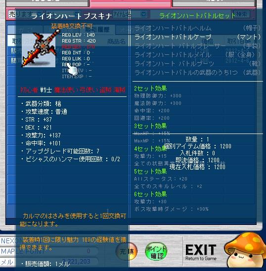 MapleStory 2012-04-06 16-32-40-541