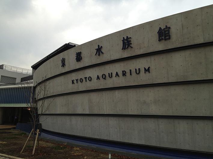 京都水族館入口
