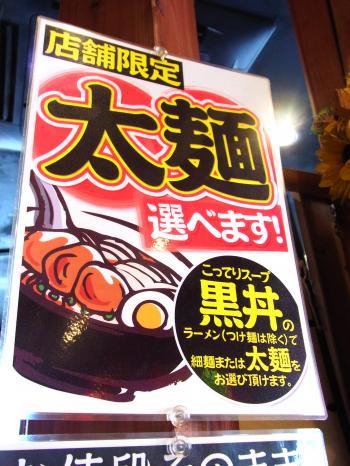 140119-103太麺(S)