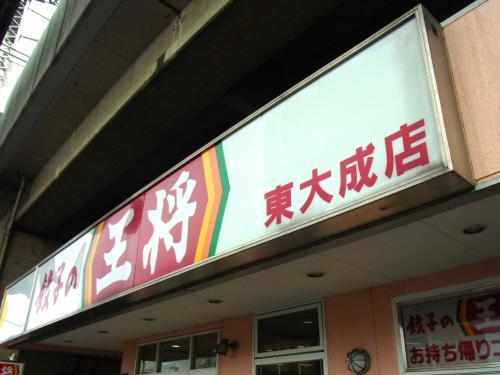 140125-101王将(S)