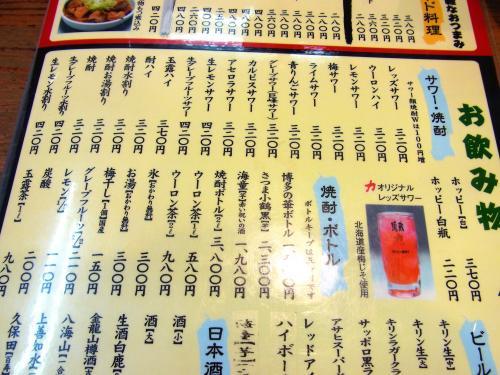 140131-002めにゅー(S)