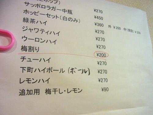 140207-008酒メニュー(S)